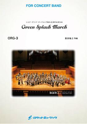 [楽譜] グリーン・スプラッシュ・マーチ【Green Splash March】 (comp.服部隆之) 《吹...【送料無料】(Green Splash March / Takayuki Hattori)