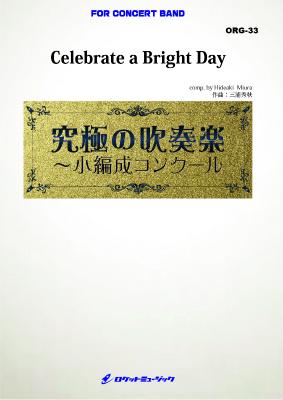 [楽譜] Celebrate a Bright Day(最小18人から演奏可能)【小編成用、参考音源CD付】 ...【送料無料】(Celebrate a Bright Day / Miura Hideaki)