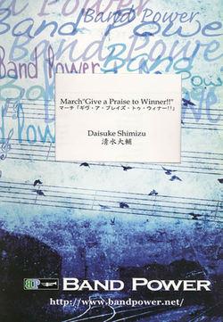 [楽譜] マーチ「ギヴ・ア・プレイズ・トゥ・ウィナー!!」(comp.清水大輔) 《吹奏楽 楽譜》【送料無料】(March
