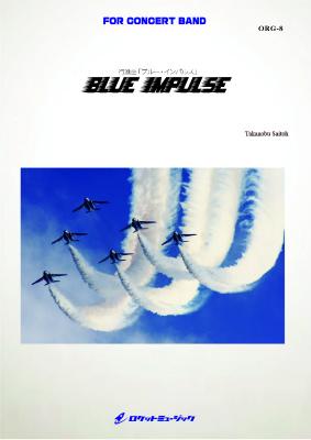 [楽譜] ブルー・インパルス (comp.齋藤高順) 《吹奏楽 楽譜》【送料無料】(Blue Impulse / Takanobu Saitoh)