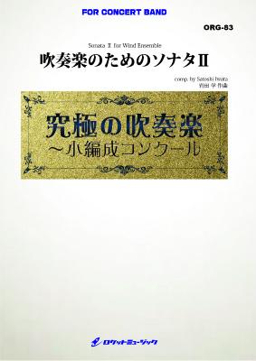 [楽譜] 吹奏楽のためのソナタ(最小12人から演奏可能)【小編成用、参考音源CD付】 (comp.岩田学) ...【送料無料】(Sonata for Wind Ensemble / Iwata Satoshi)