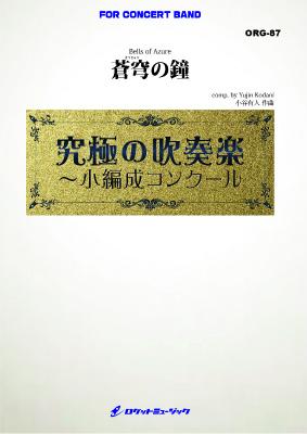 [楽譜] 蒼穹の鐘(そうきゅうのかね)(最小18人から演奏可能)【小編成用、参考音源CD付】 (comp.小谷...【送料無料】(Bells of Azure / Kodani Yujin)