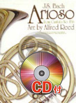 [楽譜] カンタータNo.156よりアリオーソ (A.リード改訂版)【参考音源CD付】《輸入吹奏楽譜》【送料無料】(ARIOSO)《輸入楽譜》