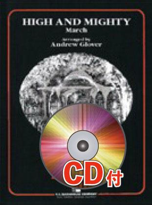 [楽譜] 高く強力な行進曲【参考音源CD付】《輸入吹奏楽譜》【送料無料】(HIGH AND MIGHTY MARCH)《輸入楽譜》