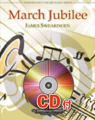 [楽譜] 行進曲「祝典」【参考音源CD付】《輸入吹奏楽譜》【送料無料】(MARCH JUBILEE)《輸入楽譜》