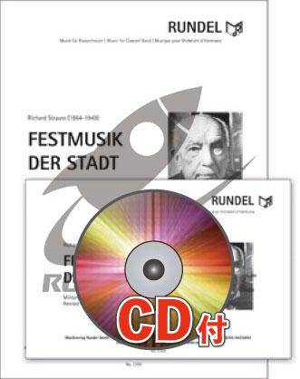 [楽譜] ウィーン市のファンファーレ【参考音源CD付】《輸入吹奏楽譜》【送料無料】(Festmusik der Stadt Wien)《輸入楽譜》