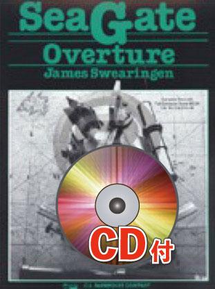 [楽譜] シーゲート序曲(海の門序曲)【参考音源CD付】《輸入吹奏楽譜》【送料無料】(SEAGATE OVERTURE)《輸入楽譜》