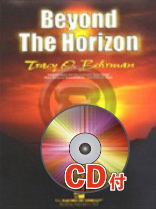 [楽譜] 地平線の向こうへ【参考音源CD付】《輸入吹奏楽譜》【送料無料】(BEYOND THE HORIZON)《輸入楽譜》
