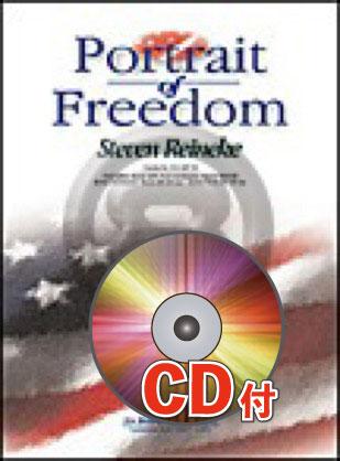 [楽譜] 自由の肖像【参考音源CD付】《輸入吹奏楽譜》【送料無料】(PORTRAIT OF FREEDOM)《輸入楽譜》