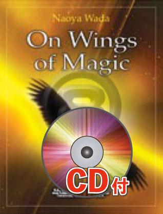 [楽譜] 魔法の翼で【参考音源CD付】《輸入吹奏楽譜》【送料無料】(ON WINGS OF MAGIC)《輸入楽譜》