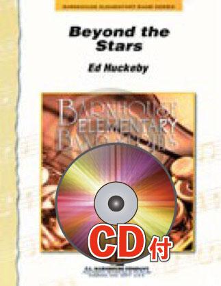 [楽譜] 星々の向こうで【参考音源CD付】《輸入吹奏楽譜》【10,000円以上送料無料】(BEYOND THE STARS)《輸入楽譜》