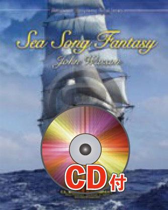 [楽譜] 海の歌幻想曲【参考音源CD付】《輸入吹奏楽譜》【送料無料】(SEA SONG FANTASY)《輸入楽譜》