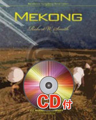 [楽譜] メコン河【参考音源CD付】《輸入吹奏楽譜》【送料無料】(MEKONG)《輸入楽譜》