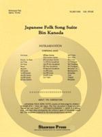 [楽譜] 日本民謡組曲「わらべ唄」《輸入吹奏楽譜》【送料無料】(JAPANESE FOLK SONG SUITE)《輸入楽譜》