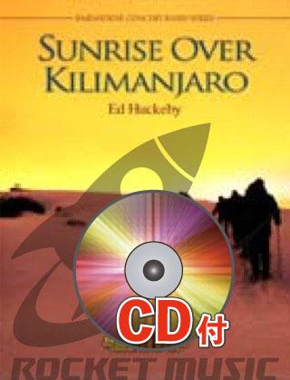 [楽譜] キリマジャロの夜明け【参考音源CD付】《輸入吹奏楽譜》【送料無料】(SUNRISE OVER KILIMANJARO)《輸入楽譜》