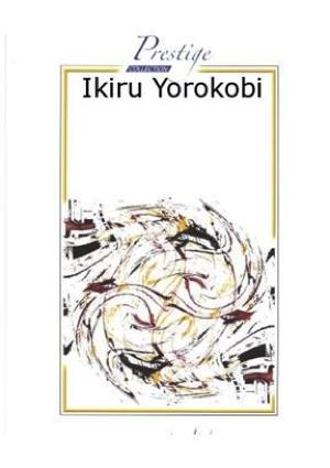 [楽譜] 生きる歓び《輸入吹奏楽譜》【送料無料】(IKIRU YOROKOBI )《輸入楽譜》