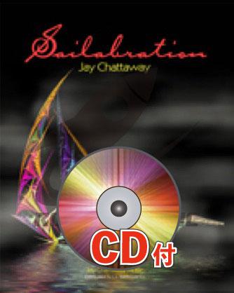 [楽譜] セイラブレーション【参考音源CD付】《輸入吹奏楽譜》【送料無料】(SAILABRATION)《輸入楽譜》