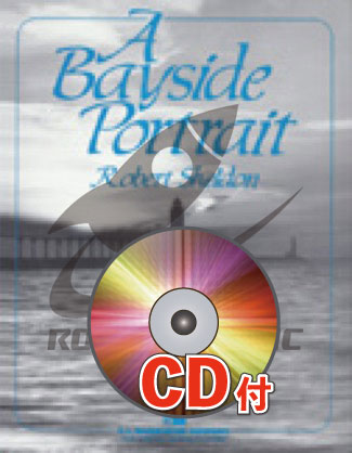 [楽譜] ベイサイド・ポートレイト【参考音源CD付】《輸入吹奏楽譜》【10,000円以上送料無料】(A BAYSIDE PORTRAIT)《輸入楽譜》