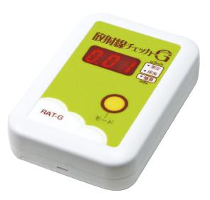 【送料無料】放射線チェッカーG RAT-G