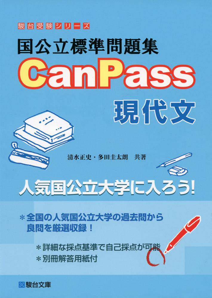 国公立標準問題集 CanPass 10%OFF 現代文 発売モデル