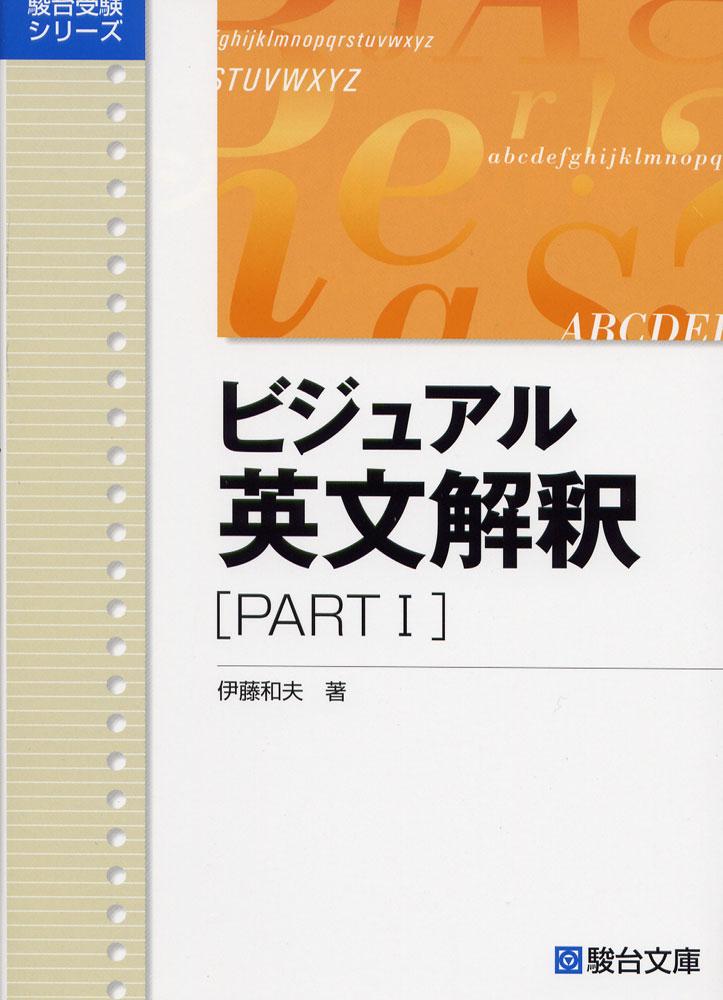 ビジュアル 英文解釈 スーパーセール期間限定 I PART 店舗