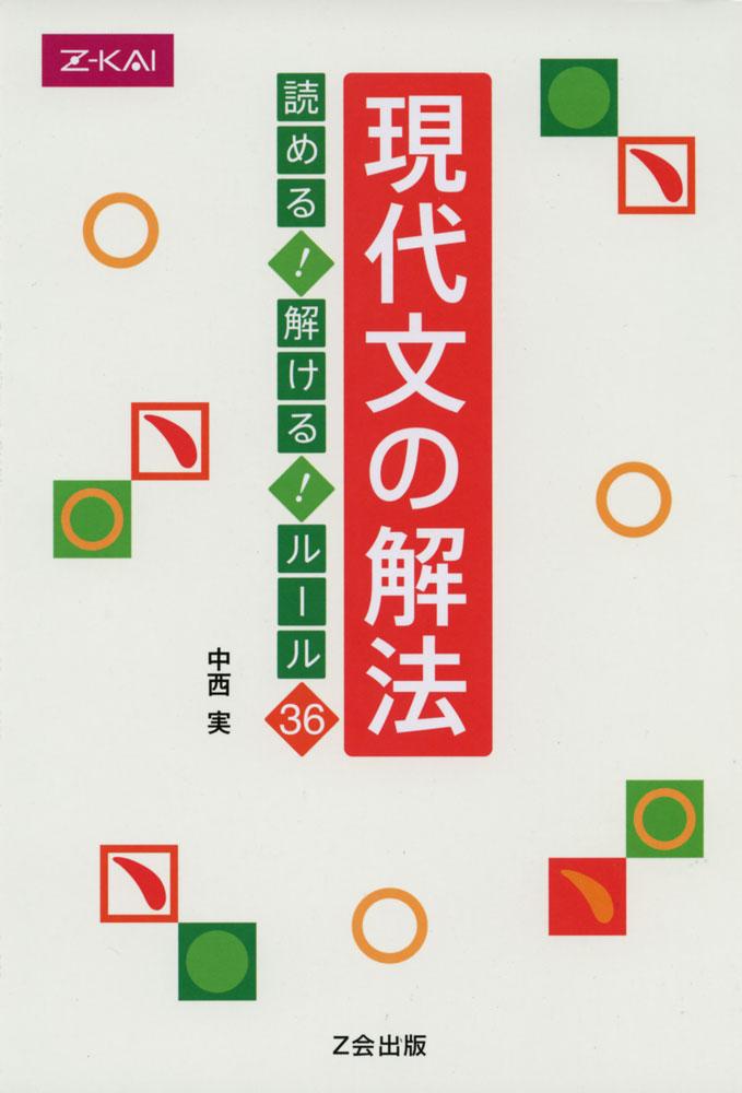 店 現代文の解法 読める ルール36 日本 解ける