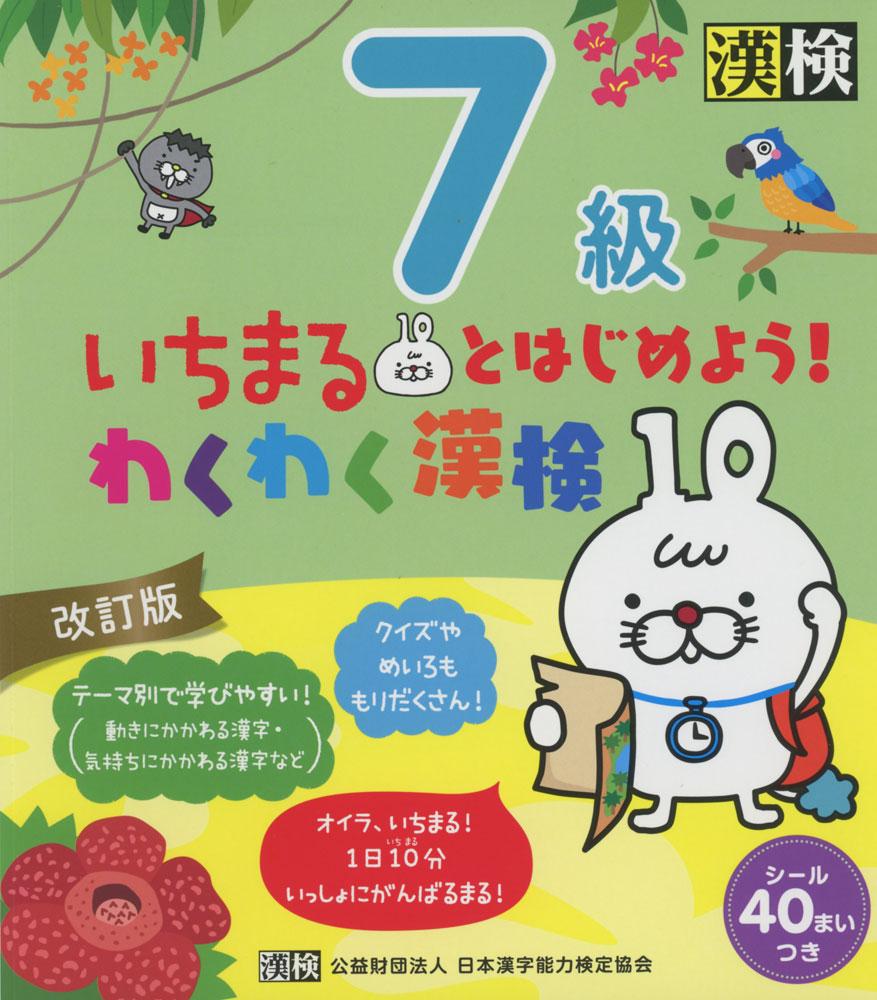 初回限定 いちまるとはじめよう わくわく漢検 7級 改訂版 ショップ