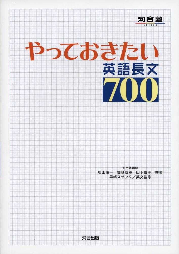 新作 新商品 大人気 やっておきたい英語長文700