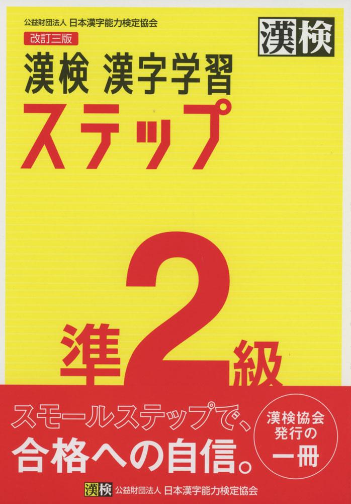 改訂三版 有名な 漢検 迅速な対応で商品をお届け致します 漢字学習ステップ 準2級