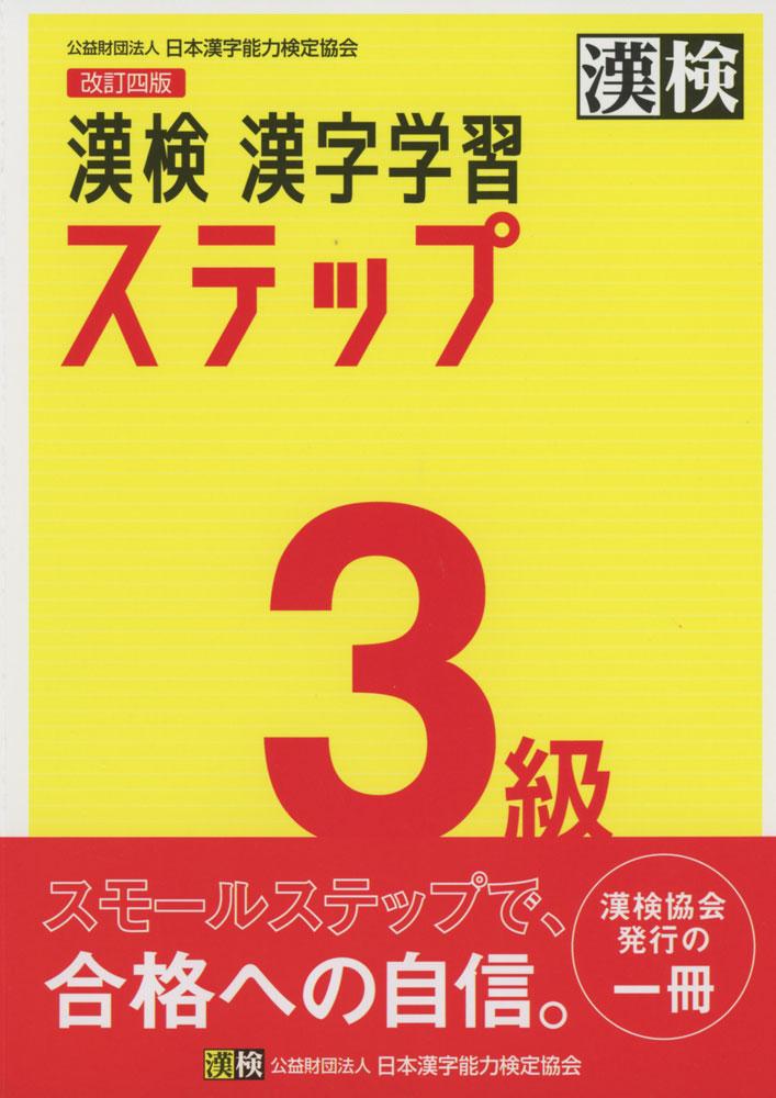 正規逆輸入品 改訂四版 直営店 漢検 漢字学習ステップ 3級