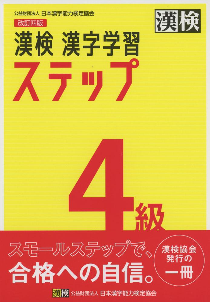 誕生日/お祝い 発売モデル 改訂四版 漢検 4級 漢字学習ステップ