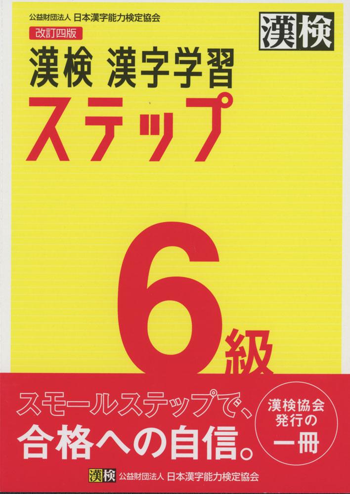 改訂四版 ◆高品質 漢検 6級 25%OFF 漢字学習ステップ