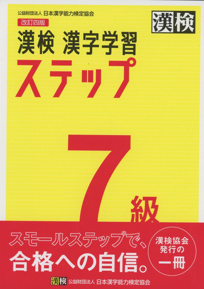卸直営 本日限定 改訂四版 漢検 漢字学習ステップ 7級