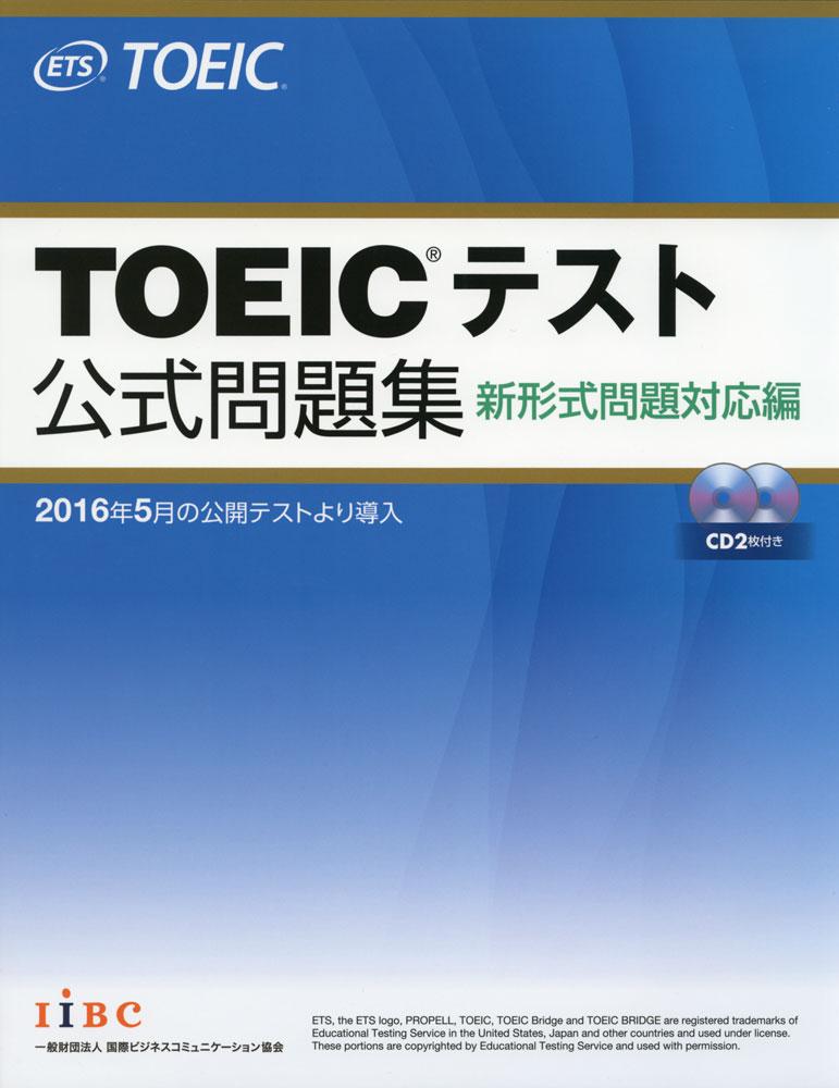 正規店 TOEICテスト 公式問題集 スーパーSALE セール期間限定 新形式問題対応編