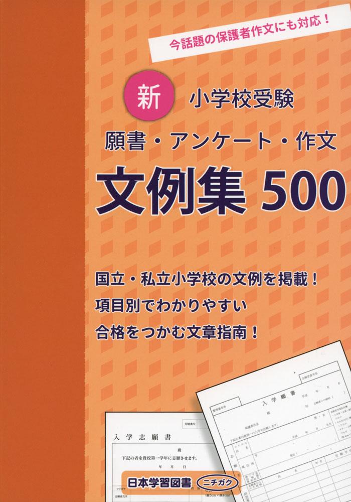 新 小学校受験 願書 アンケート 500 オリジナル 作文 文例集 セール