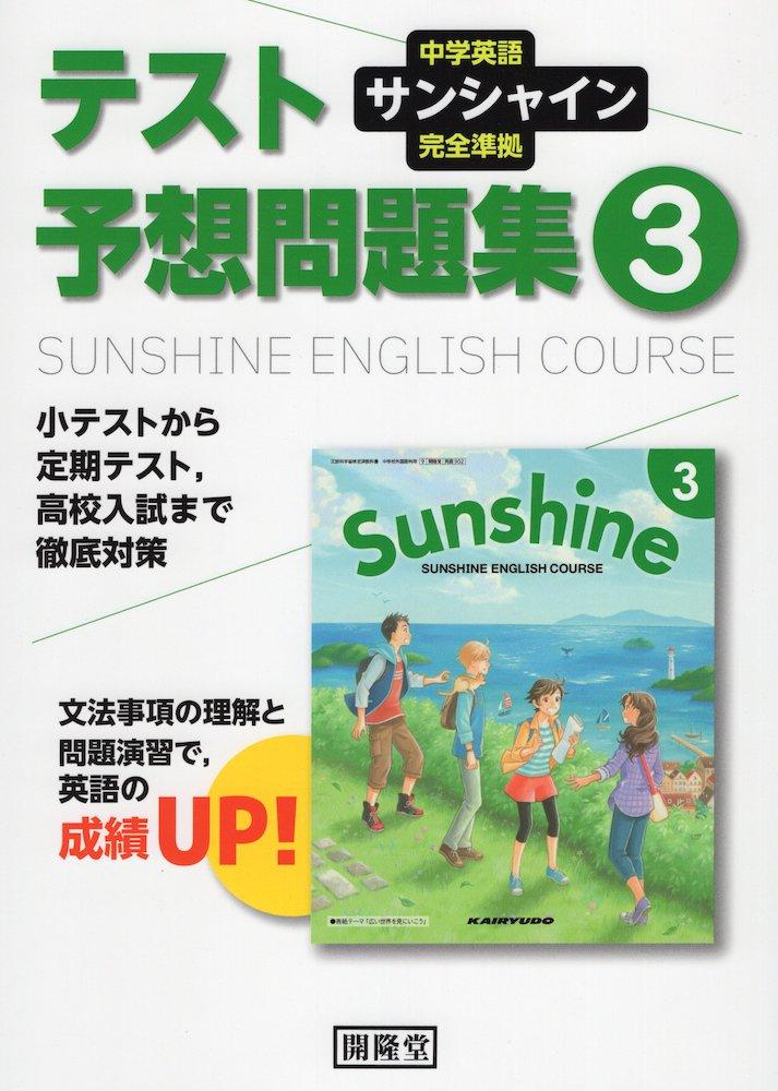 中学英語 サンシャイン 完全準拠 テスト予想問題集 3年 送料無料新品 開隆堂版 COURSE 902 教科書番号 SUNSHINE 3 ENGLISH 激安 激安特価 送料無料