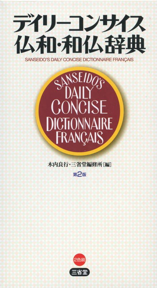 デイリーコンサイス オープニング 大放出セール 中古 仏和 和仏辞典 第2版