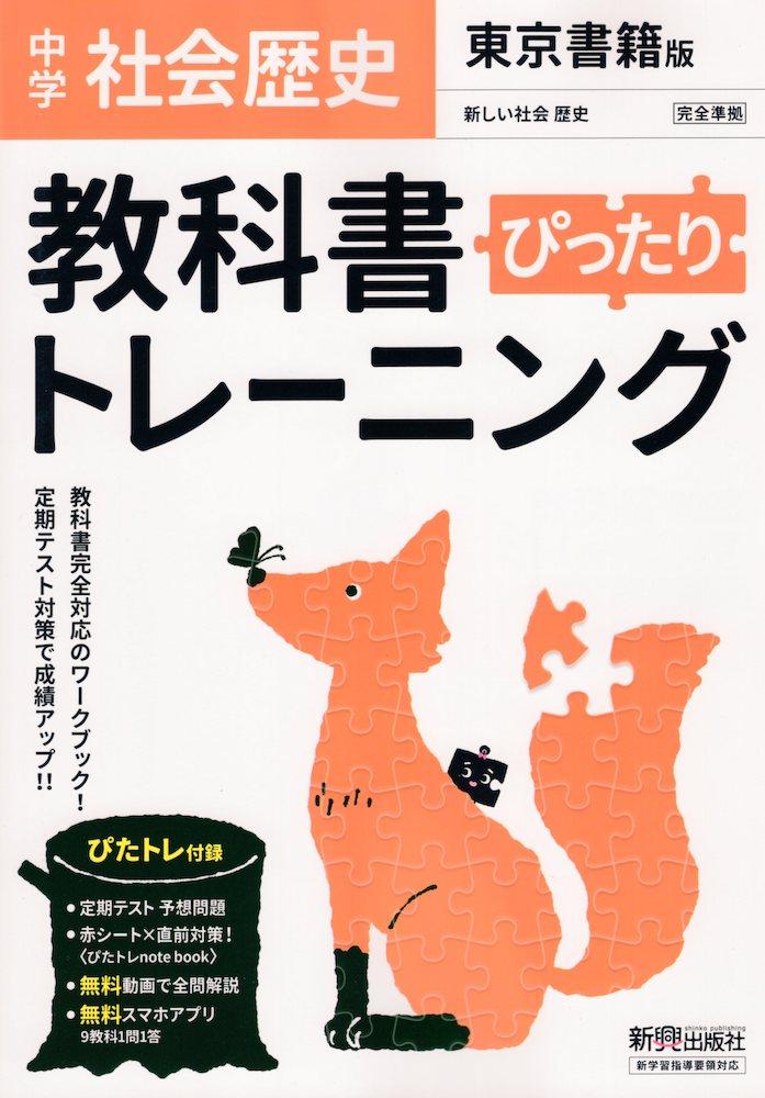 中学 教科書ぴったりトレーニング 社会 公式ストア 歴史 東京書籍版 準拠 新しい社会 入荷予定 705 教科書番号