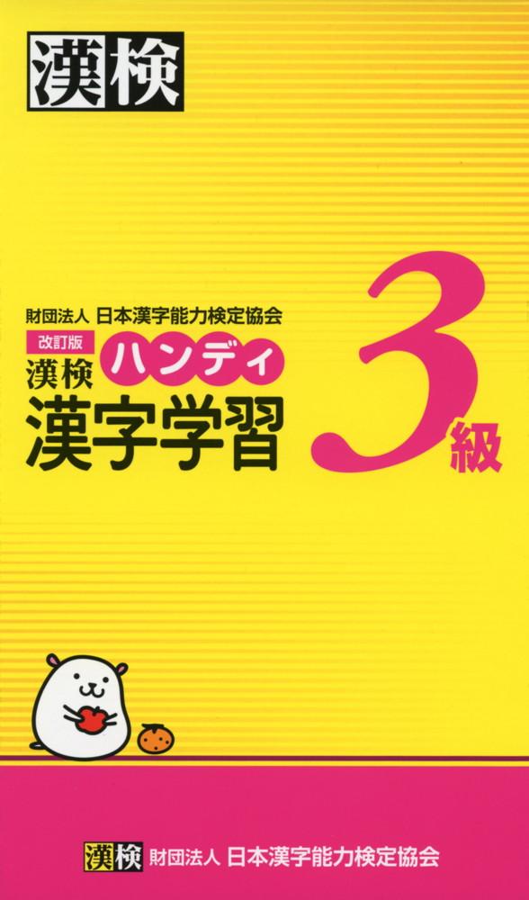 高級品 改訂版 割引 漢検 3級 ハンディ 漢字学習