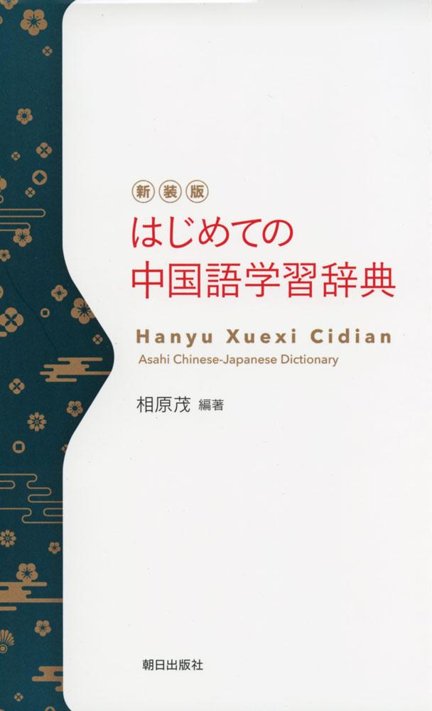 はじめての中国語学習辞典 新装版