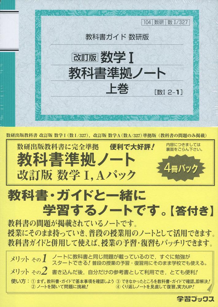特売 新課程 教科書ガイド 数研版 教科書準拠ノート 改訂版 数学I 数学A 327 数研出版版 割引も実施中 教科書番号 Aパック