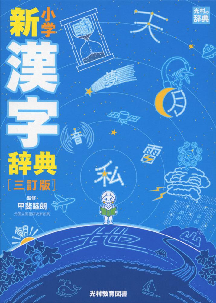 小学 メーカー公式 正規店 新漢字辞典 三訂版