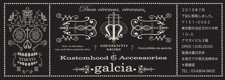 galcia 楽天市場店:唯一無二の世界観を卓越した技術で打ち出す、シルバーアクセサリーブランド
