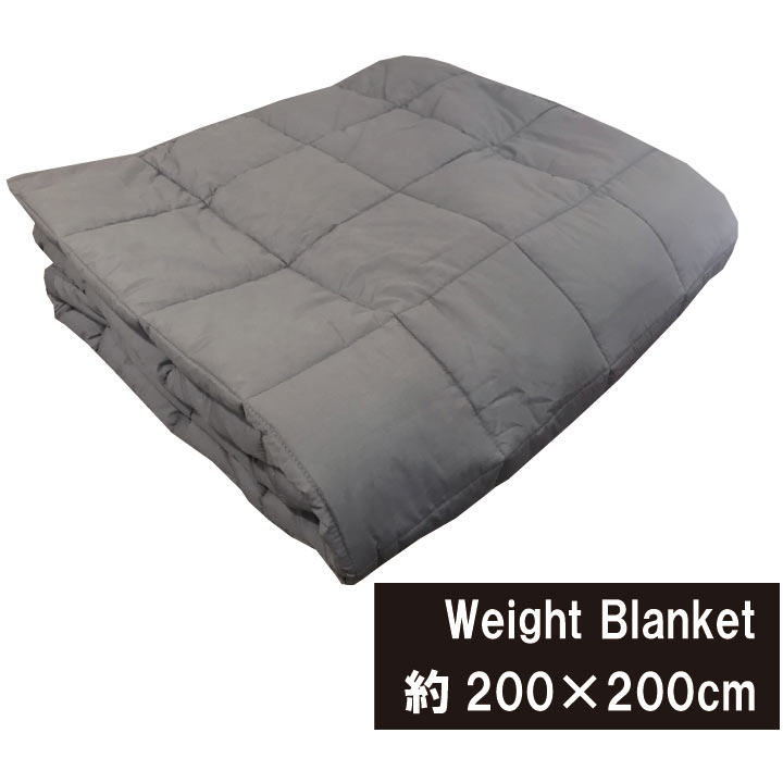 A ウェイトブランケット 重い布団(200×200cm) 全身を包み込まれている安心感  重いブランケット 加重ブランケット 圧力ブランケット 加重毛布 掛き布団 不眠症対策 重力布団 加重布団