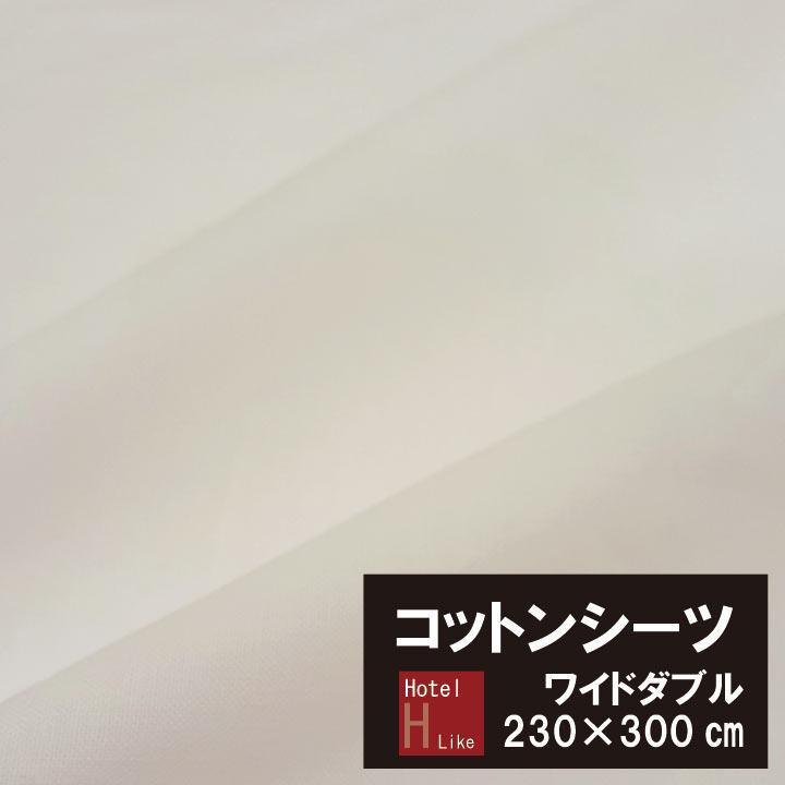 【WD】大きなサイズのコットンシーツ 綿100% フラットシーツ ワイドダブル (230×300cm)平織シーツ A 大きなサイズのコットンシーツ 綿100% フラットシーツ ワイドダブル (230×300cm)平織シーツ