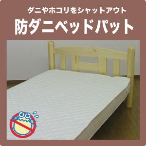 オリジナル高密度生地使用エヴィート 防ダニ ベッドパッドシングル100×200cm