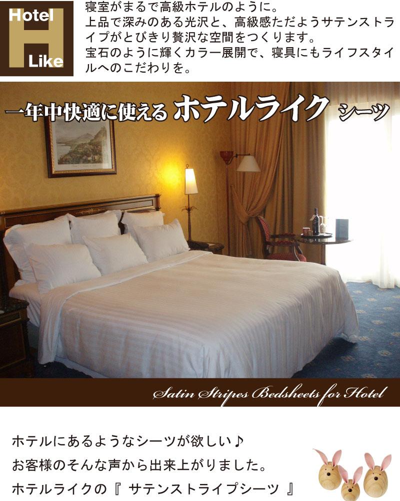 ベッドシーツ 200×210×25cm コットンサテンストライプ ホテルライクシーツ  綿100%  日本製