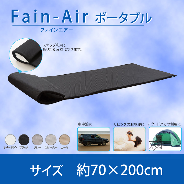 ファインエアーポータブル 約70×200cm Fine Air 高反発中材 低反発ハニカムメッシュ 折りたたみマットレス