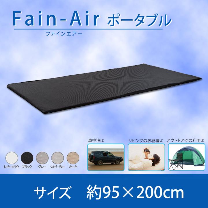 ファインエアーポータブル 約95×200cm Fine Air 高反発中材 低反発ハニカムメッシュ 折りたたみマットレス