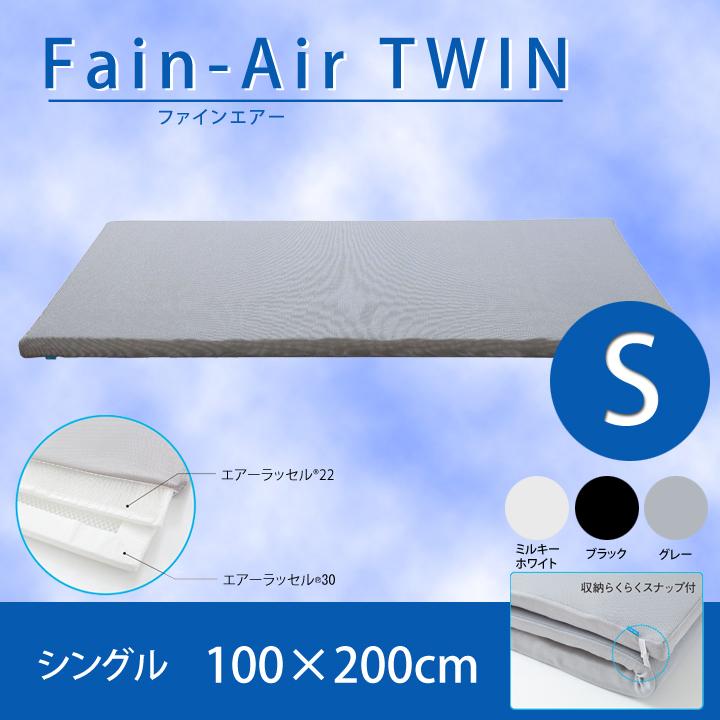 ファインエアーTWIN シングルサイズ 100×200cm Fine Air TWIN 高反発中材 低反発ハニカムメッシュ